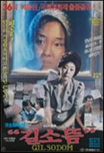 Kilsodeum (1986) afişi