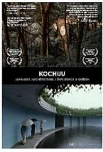 Kochuu (2003) afişi