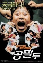 Kong Pil-du (2006) afişi