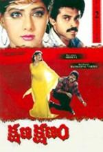 Kshana Kshanam (1991) afişi