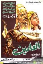 Kursi El Iteraf (1949) afişi