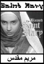 Kutsal Meryem (2007) afişi