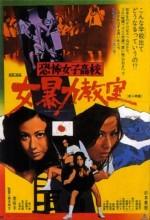 Kyofu Joshi Koko - Boryoku Kyoshitsu (1972) afişi