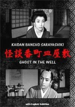 Kaidan Banchô sara-yashiki (1957) afişi