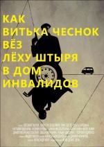 Kak Vitka Chesnok vyoz Lyokhu Shtyrya v dom invalidov