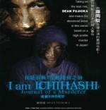 Katilin Günlüğü (2013) afişi