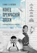 Konets prekrasnoy epokhi (2015) afişi
