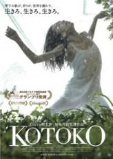 Kotoko (2011) afişi