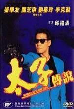 Legend Of Prince (1997) afişi