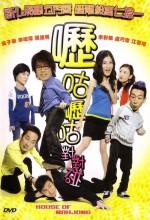 Lik Goo Lik Goo Dui Dui Pong (2007) afişi