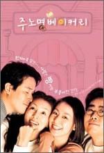 Love Bakery (2000) afişi