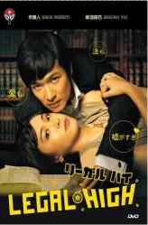 Legal High (2012) afişi