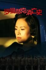 Luomandike xiaowang shi (2016) afişi