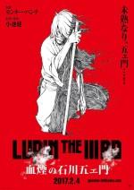 Ishikawa Goemon'un Sıçrayan Kanı (2017) afişi
