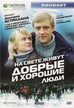 Lyudi Dobrye (2009) afişi