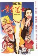 Mad Mad Ghost (1992) afişi