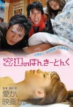 Madobeno Honky Tonk (2008) afişi