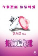 Marriage With A Liar (2010) afişi