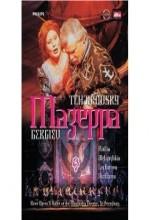 Mazeppa (ı) (1996) afişi