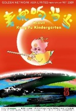 Mcdull, Kung Fu Kindergarten
