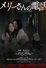 Mary (2011) afişi