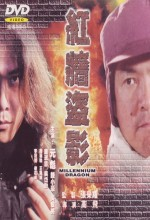 Millennium Dragon (1999) afişi