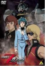 Mobile Suit Zeta Gundam ı: Yıldızların Mirasçıları