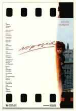 Model (1983) afişi