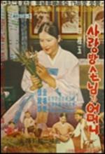 Mother And A Guest (1961) afişi