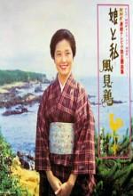 Musume To Watashi