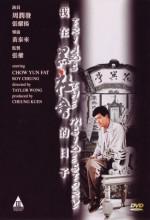 My Days ınside The Underworld (1989) afişi