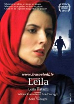 Meeting Leila (2012) afişi