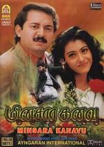 Minsaara Kanavu (1997) afişi