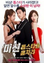 Mission, Steal the Top Star (2015) afişi