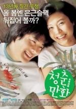 Neredeyse Aşk (2006) afişi