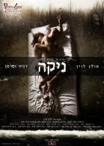 Nika (2010) afişi