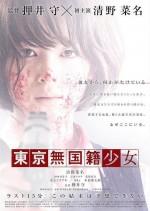 Nowhere Girl (2015) afişi