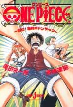 One Piece: Defeat The Pirate Ganzak! (2011) afişi