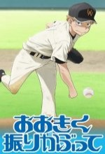 Ookiku Furikabutte: Natsu No Taikai Hen