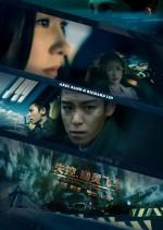 Out Of Control (2016) afişi