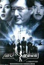 Pembunahan Pursuit (1980) afişi