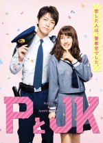 P and JK (2017) afişi