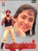 Paruva Ragam (1987) afişi