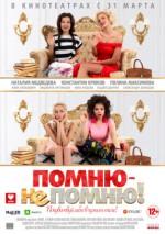 Pomnyu - ne pomnyu! (2016) afişi