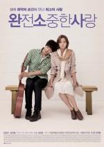 Precious Love (2013) afişi