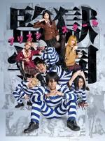 Prison School (2015) afişi