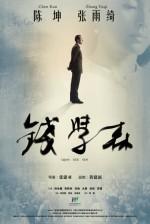 Qian Xuesen (2012) afişi