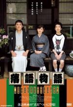 Rakugo Monogatari (2011) afişi