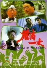 Return Of The Demon (1987) afişi