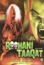 Roohani Taaqat (1991) afişi